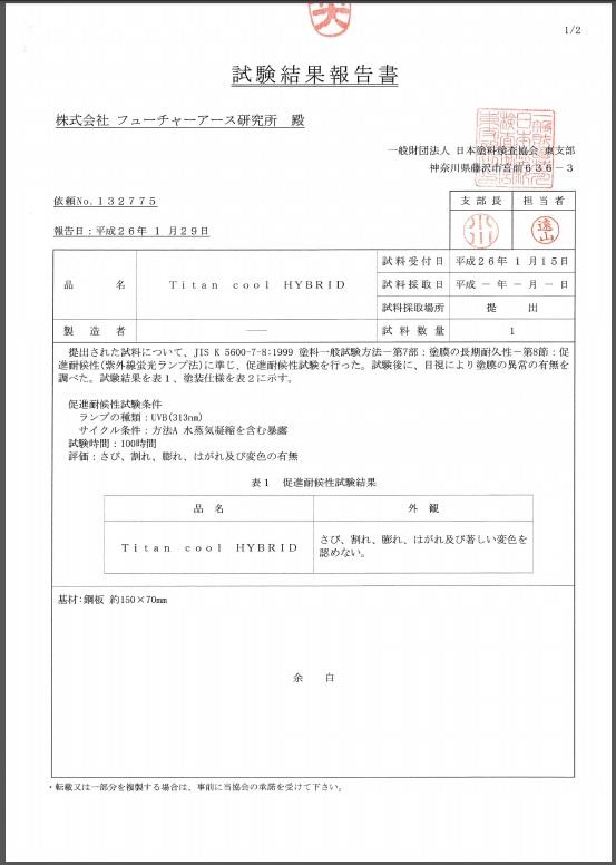 日本塗料検査協会、遮熱塗料試験報告書、促進対候性試験、