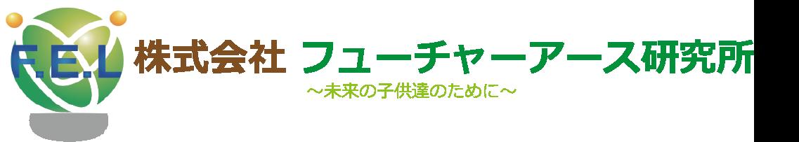 株式会社フューチャーアース研究所