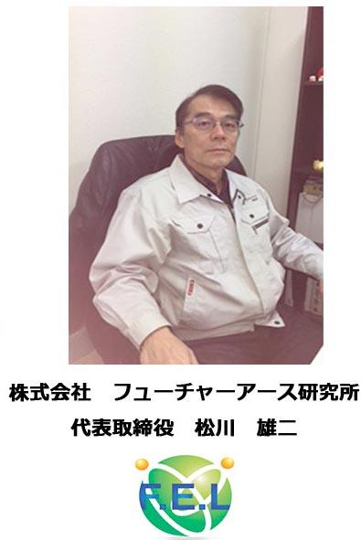 株式会社フューチャーアース研究所 代表取締役 松川雄二
