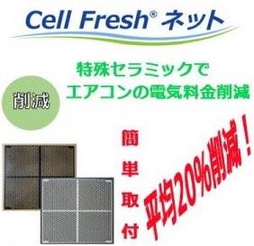 Cell FreshⓇ ネットのイメージ